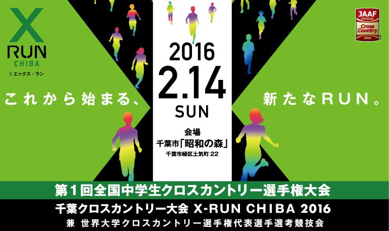 クロカンで全身を鍛えてみよう!「X RUN CHIBA」
